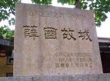 Xue Old City